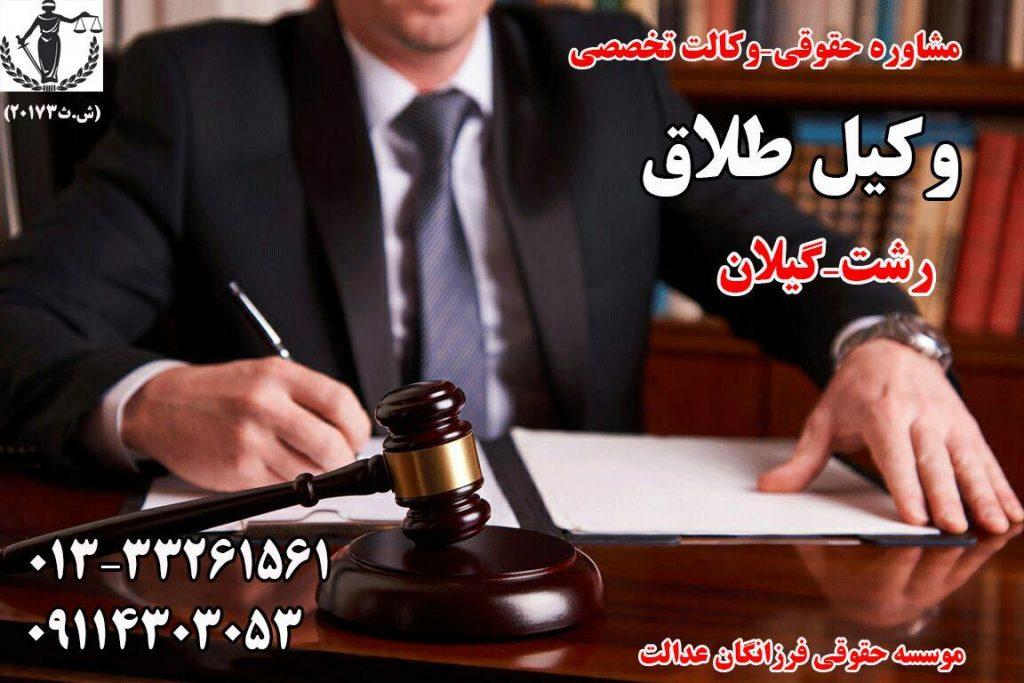 وکیل طلاق رشت
